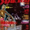 エイプリルフール特別冗談企画:月刊スターログのウソ映画ニュースの世界 1980-5 編