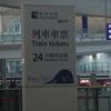 夏の香港へ