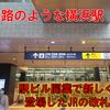 《駅探訪》【JR東日本】迷路のようになっている横浜駅で新たな改札ができた!