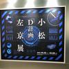 小松左京展「D計画」@世田谷文学館