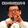 2020/03/25〜東村山音頭〜