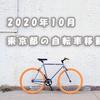 2020年10月 東京都の自転車移動