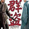韓国版マカロニ時代劇 映画「群盗」