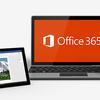 Office 365 Solo は個人向けのサブスクリプション型