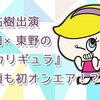 後藤祐樹出演『今田×東野のカリギュラ』見た感想!妻の顔も初オンエア!?