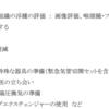 【メモ】カフリークテスト