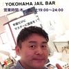 【初のキャンペーン】YOKOHAMA JAIL BARカクテルメニュー追加