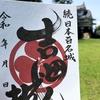 【豊橋】吉田城の御城印ニューバージョンが登場したよ。