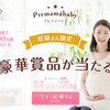 【プレママベビー】妊婦さん限定プレゼント&Instagramダブルチャンスキャンペーン【応募】