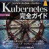 Kubernetes を網羅的に学ぶなら「Kubernetes 完全ガイド 第2版」を読むべし