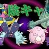陰湿で害悪な『陰キャポケモン』10選!