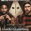 『ブラック・クランズマン』(映画)を観ました。