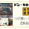 【情熱価格】ドンキPBオススメのリピ買い商品をご紹介【食品編】