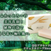 お肌が潤う石鹸 植物プラセンタ配合ナチュラルソープ【Honoho】