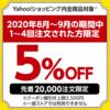 【ヤフーショッピング】ゾロ目の日クーポン配布中!9%OFFクーポン配布は本日20:00から!