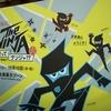 ナンバ歩きとは?日本科学未来館の企画展忍者ってナンジャで忍者体験ができる!