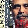 田中秀臣「ベン・バーナンキ 世界経済の新皇帝」