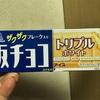 ザクザクフレーク入り 森永製菓 板チョコアイス トリプルホワイト 食べてみました
