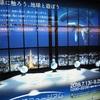 六本木ヒルズ展望台で海の地球ミュージアムを観てきました。夜景と一緒には観られない?