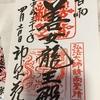 平成31年4月21日開催 御朱印帳作りワークショップ
