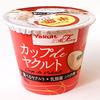 食べるヤクルト「カップdeヤクルト」を買ってみた。