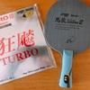 【卓球】馬龍カーボン2の使用感は?