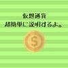 500円から買える!今更聞けない「仮想通貨」を超簡単に説明する。