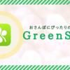 お散歩中に花の名前を調べる方法は無料アプリ「GreenSnap」がおすすめ!【iPhone/android対応】