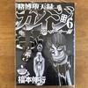 📚20-455賭博堕天録カイジ ワン・ポーカー編/6巻★★'15m.