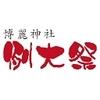 【予告】〜博麗神社秋季例大祭〜生放送