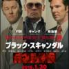 映画「ブラックスキャンダル」鑑賞感想