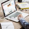 【職業】カフェで仕事してる人の職業って何?ノマド系の職業を紹介!