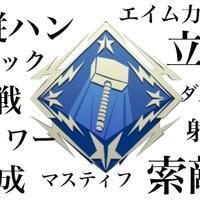 ハンマー 3000 【Apex Legends】「ハンマーバッジ」を得るコツは?