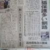 釧路新聞『犬猫保護多い釧路』