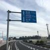 【栃木県】旅8日目:風吹けば、地獄