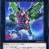 【超量デッキ】新規含む超量モンスター+サポート14枚まとめ【一覧】