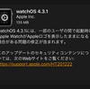 watchOS4.3.1が配信開始 Apple Watch起動時の問題修正など