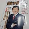 雑誌「財界」7/5号に、弊社代表 高谷のインタビューが掲載されました