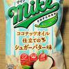 ジャパンフリトレー マイクポップコーン ココナッツオイル仕立てのシュガーバター味