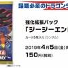 【ポケモンカード】ジージーエンド収録カード考察①
