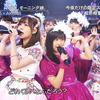 朗報?悲報?モーニング娘。がHKT48指原莉乃さんとAKB48の新アルバムでコラボ!サシニング娘。(指原莉乃&モーニング娘。'17)を結成!の話題について語ります!