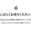 iPhone X予約開始を前にAppleオンラインストアがメンテナンス状態に