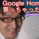 【感動】Google Home買っちゃったー! お得に購入する方法【レビュー】