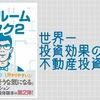 【書評】世界一投資効果の高い不動産投資の本。『ワンルームオタク2』