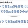 イケてるSaaSを作るには、イケてるSaaSを使うのが一番なので、「イケてる SaaS 手当」を導入しました