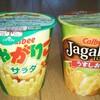 じゃがりこ VS Jagabee