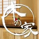 大阪で伝統構法の家づくり!・・・石場建て/木組み/土壁 ~今さらマイホーム新築