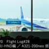 DIA修行2020 Flight LOg#28 NH624 KOJーHND編