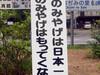 小千谷警察署・名作看板シリーズ04