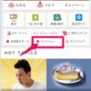 docomo 有料アプリの確認方法と解約方法